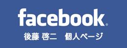 facebook(個人)へのリンク